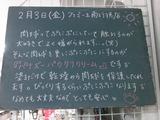 2012/2/3南行徳