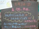 2012/06/03立石