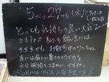 2010/5/27松江