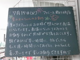 2012/7/17南行徳