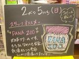 2012/02/05松江