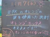 2012/11/7立石