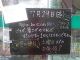 2010/7/29立石