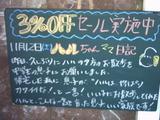 051112松江