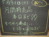 2011/5/31松江