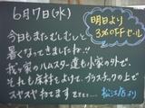 060607松江