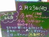 2011/2/23立石