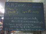 2010/02/02南行徳