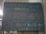 091010南行徳