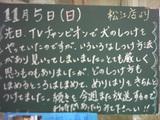 061105松江