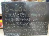 2010/8/28松江