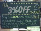 070111松江