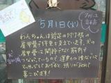 2012/5/1立石