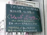 2011/9/1南行徳