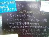 2010/08/13立石