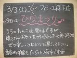 2012/03/03森下