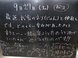 080927松江