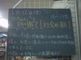 100112南行徳