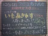 091031南行徳