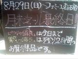 2010/8/29森下