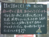061128松江
