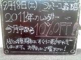 2010/9/18森下