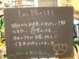 2012/1/19松江