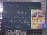 2010/5/2南行徳