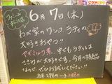 2012/6/7松江