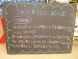 2012/3/20松江