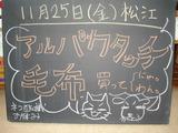 2011/11/25松江