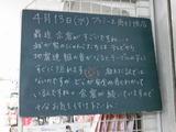 2011/4/13南行徳