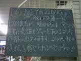 2010/9/22南行徳