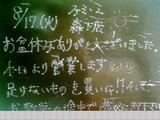 2010/08/17森下