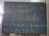 090212南行徳