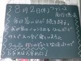 2012/8/2南行徳