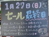 080127松江