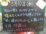 2010/3/10立石