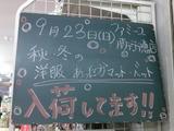 2012/09/23南行徳