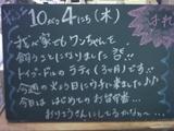 071004松江