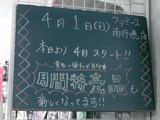 2012/04/01南行徳