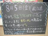 2011/8/5松江