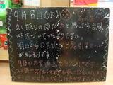 2010/9/8葛西