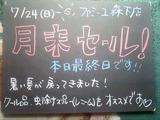 2011/7/24森下