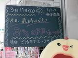 2012/3/11南行徳
