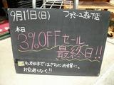 2011/9/11森下