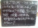 2010/5/27森下