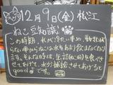2011/12/9松江