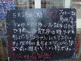 2010/05/25葛西