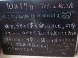 081017松江